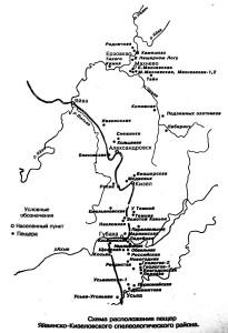 Схема пещер кизеловского района